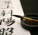 chinese-calligraphy-300x281