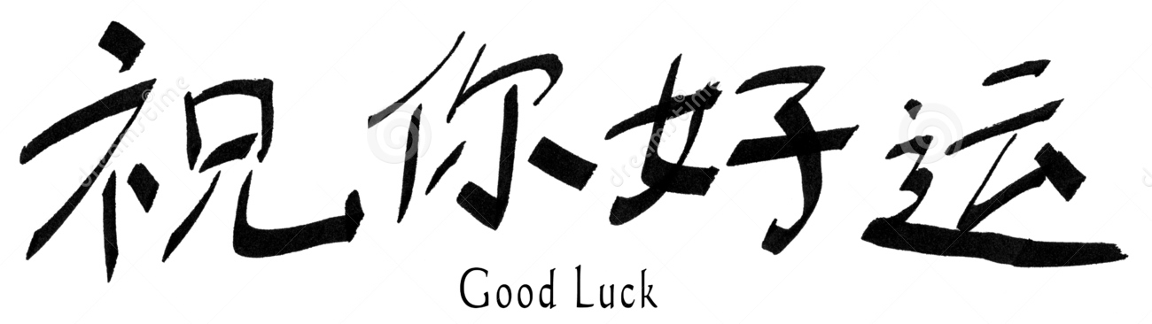 8 Good Luck Chinese Signs Chinese Peculiar Traditions